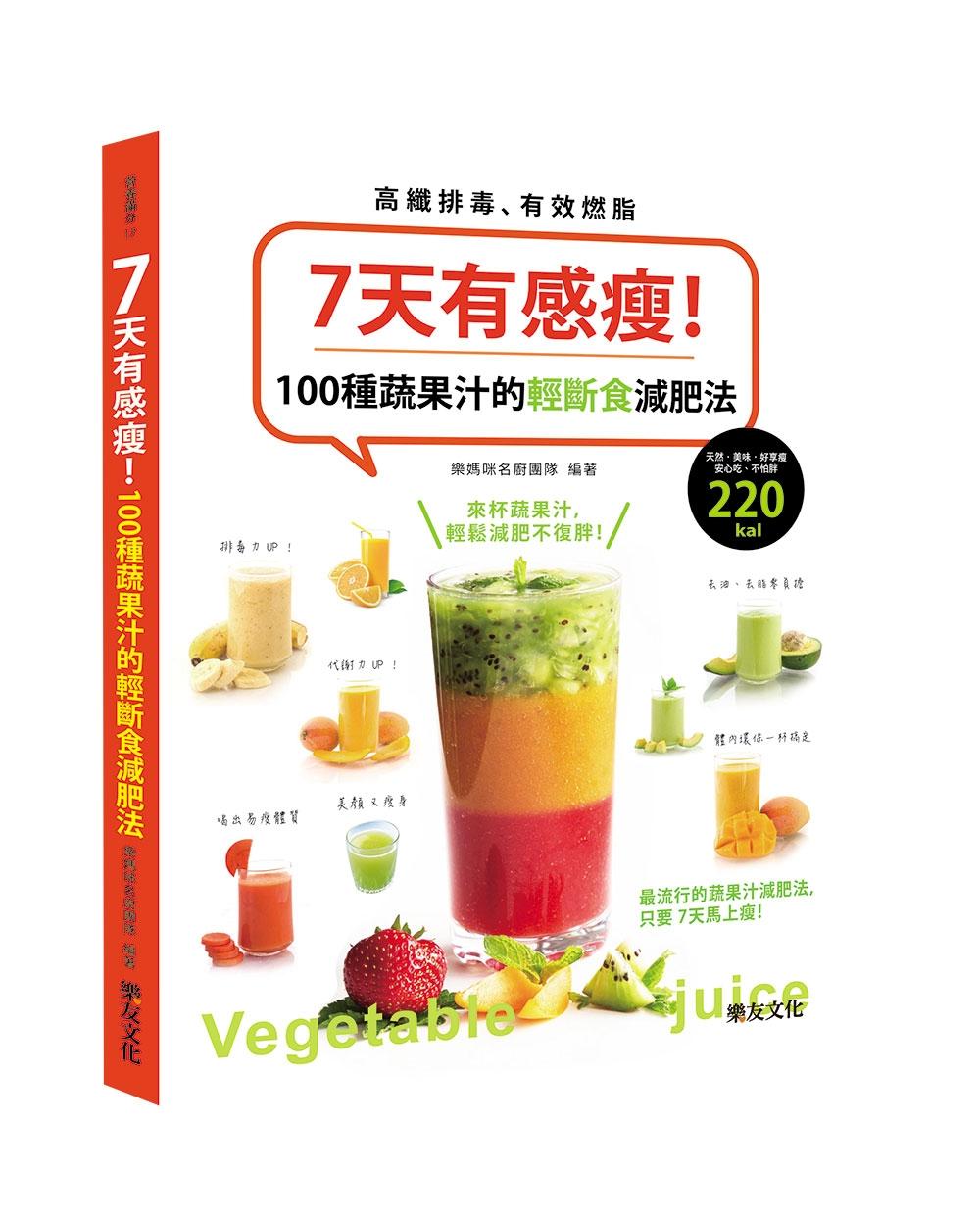 7天有感瘦!:100種蔬果汁的輕斷食減肥法