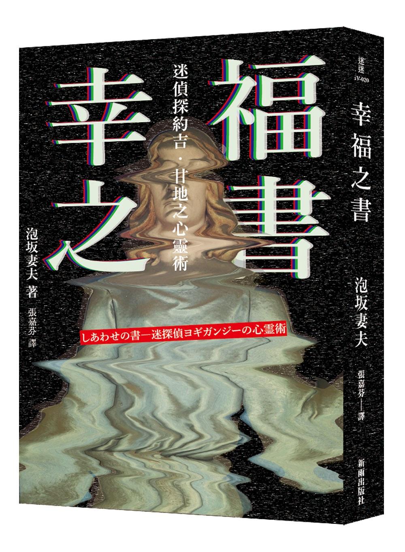 幸福之書:迷偵探約吉‧甘地之心靈術(新版)