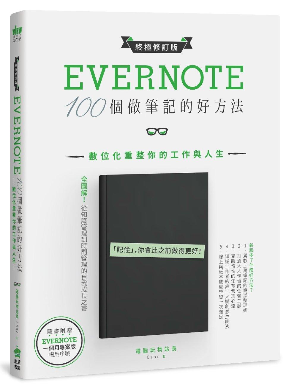Evernote 100個做筆記的好方法:數位化重整你的工作與人生(全新增訂版)