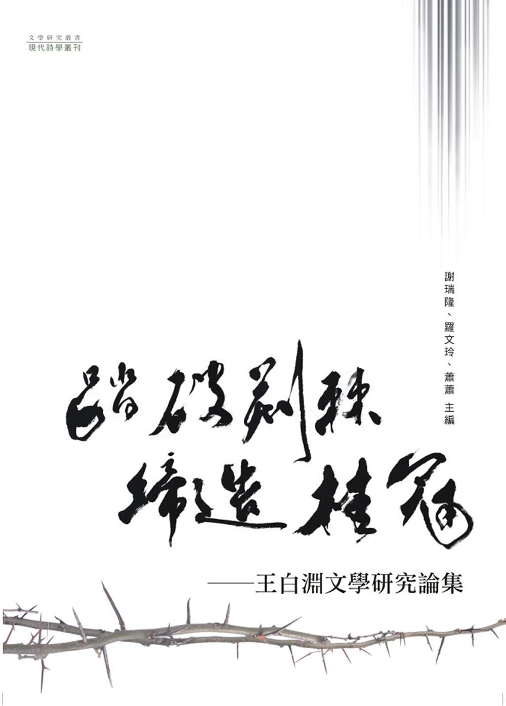 踏破荊棘,締造桂冠:王白淵文學研究論集