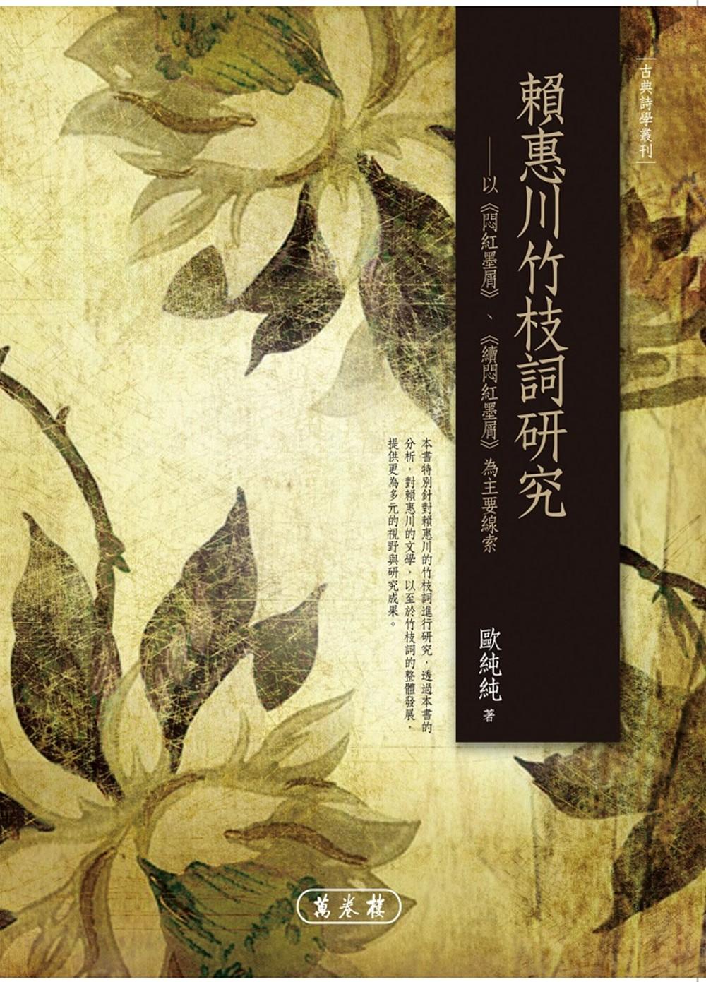 賴惠川竹枝詞研究:以《悶紅墨屑》、《續悶紅墨屑》為主要線索