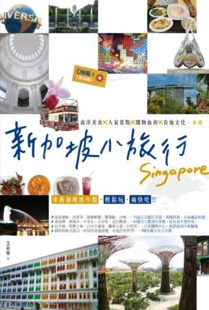 新加坡小旅行:南洋美食X人氣景點X購物血拚X在地文化一本通