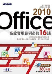 Office 2010高效實用範例必修16課(附光碟)