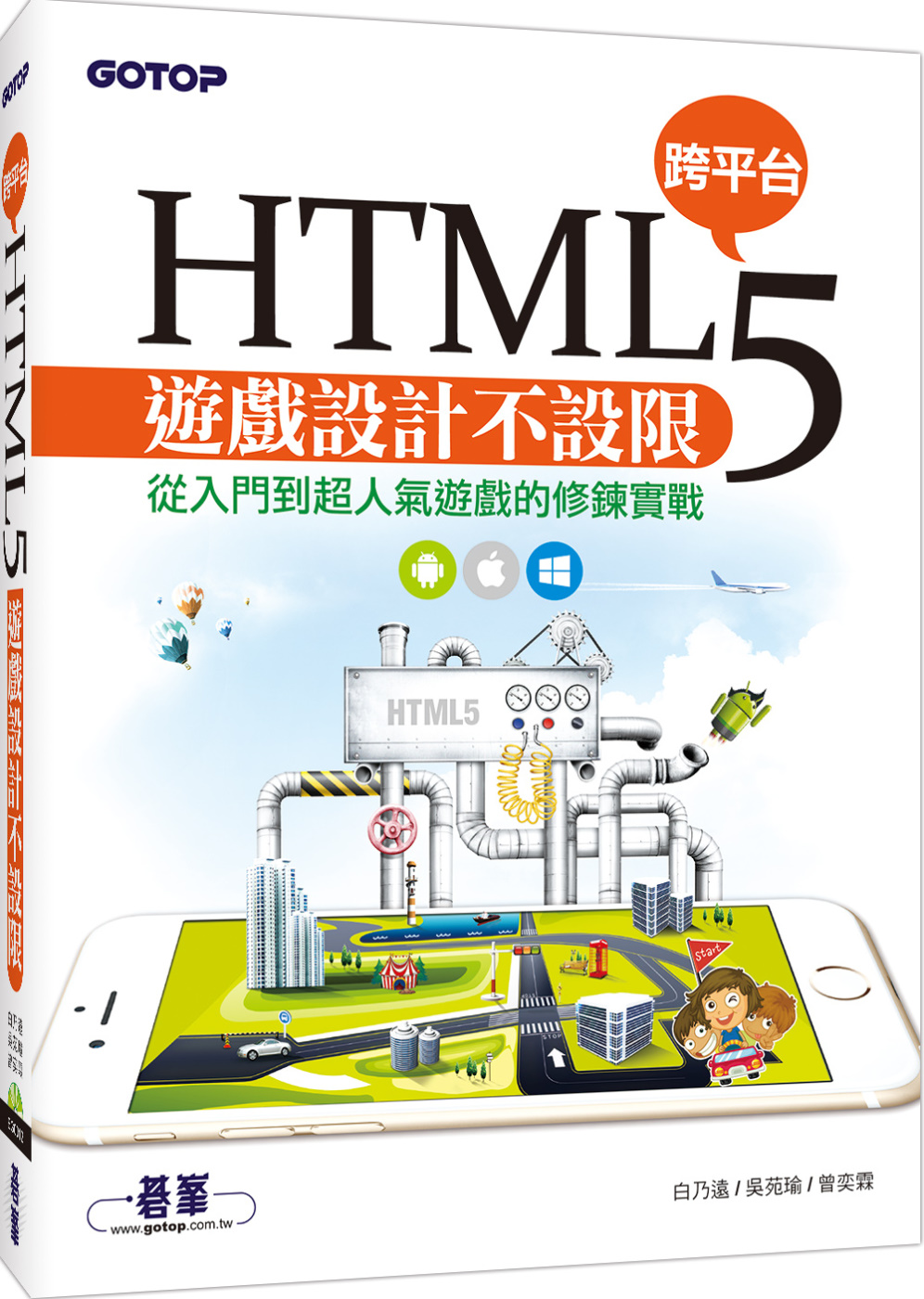 HTML5跨平台遊戲設計不設限:從入門到超人氣遊戲的修鍊實戰