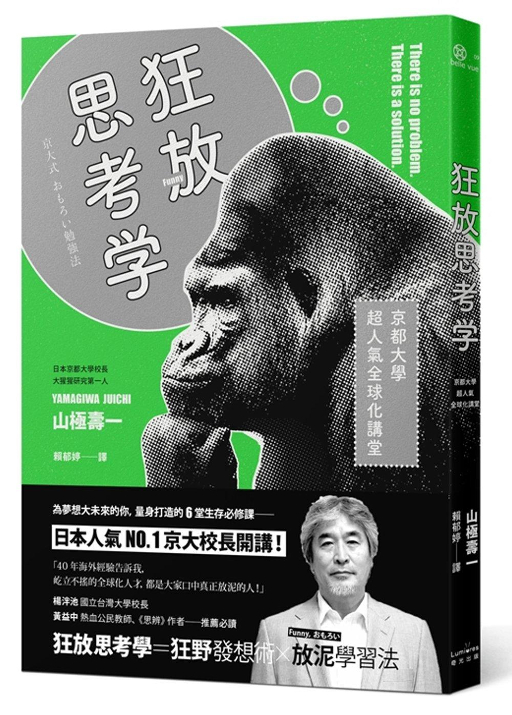 狂放思考學:京都大學超人氣全球化講堂