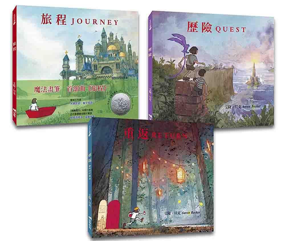 魔法畫筆三部曲:旅程、歷險、重返
