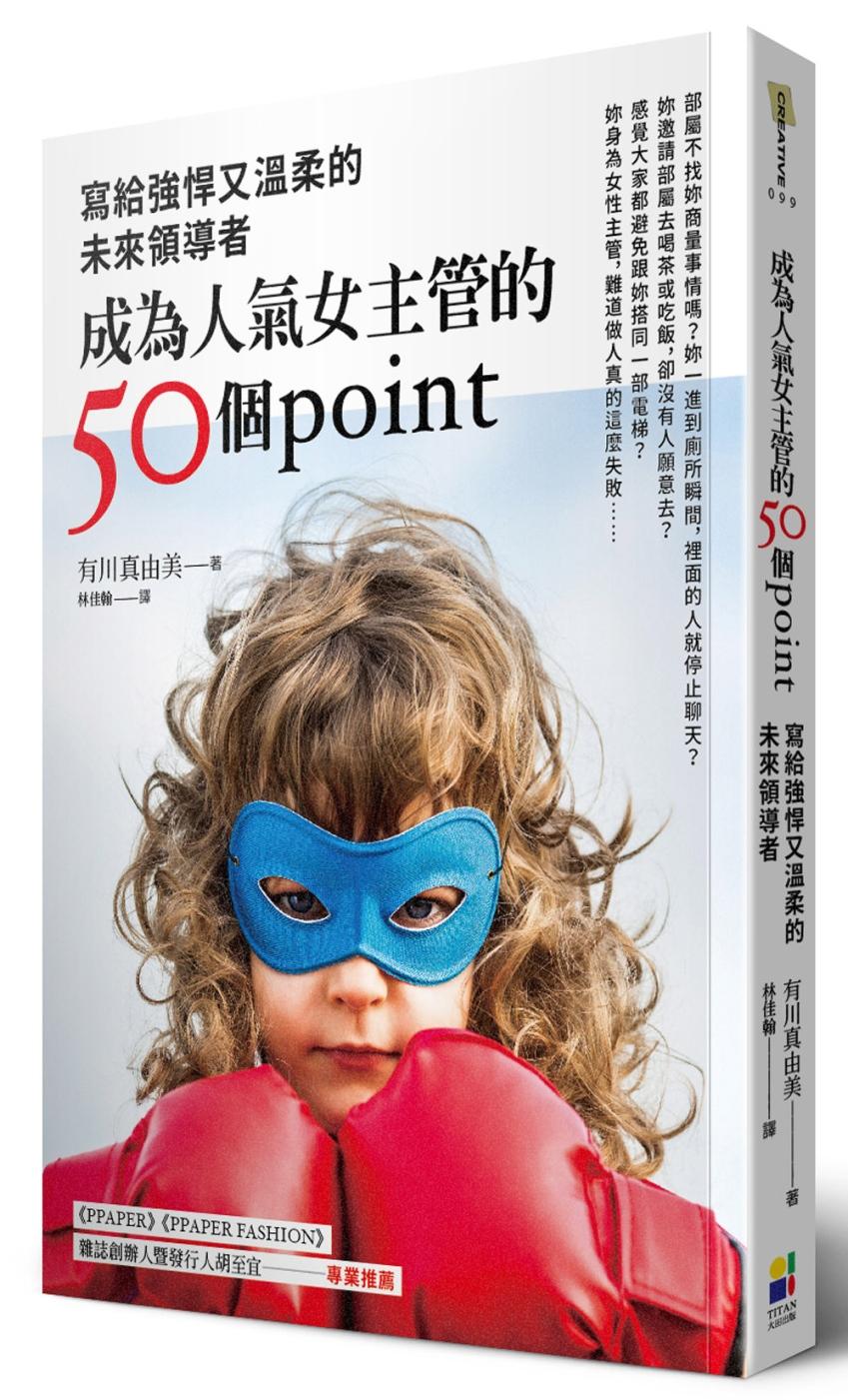 成為人氣女主管的50個point:寫給強悍又溫柔的未來領導者