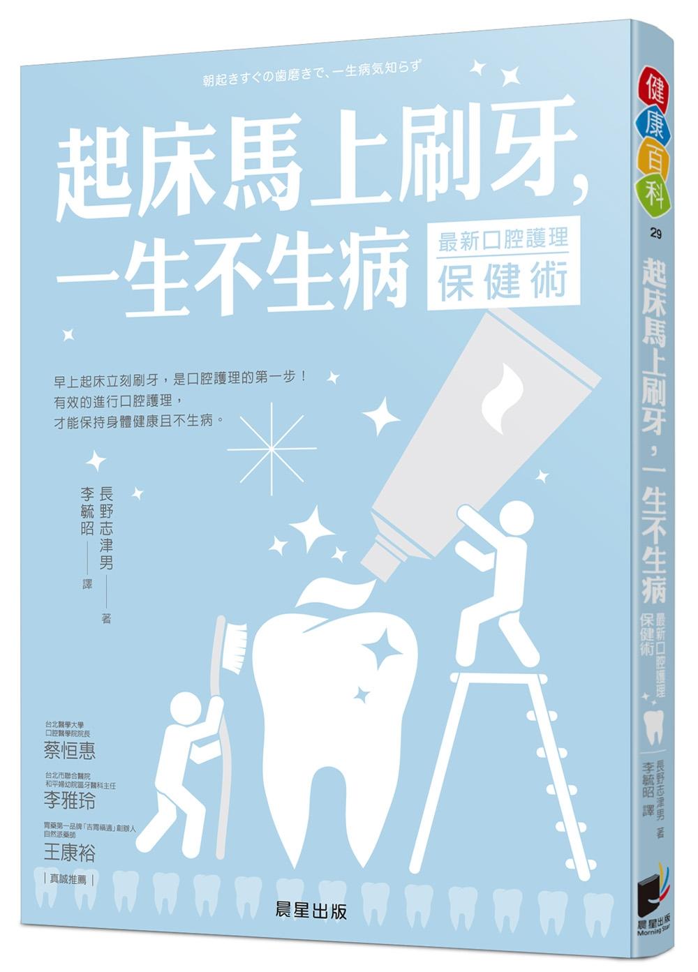起床馬上刷牙,一生不生病:最新口腔護理保健術