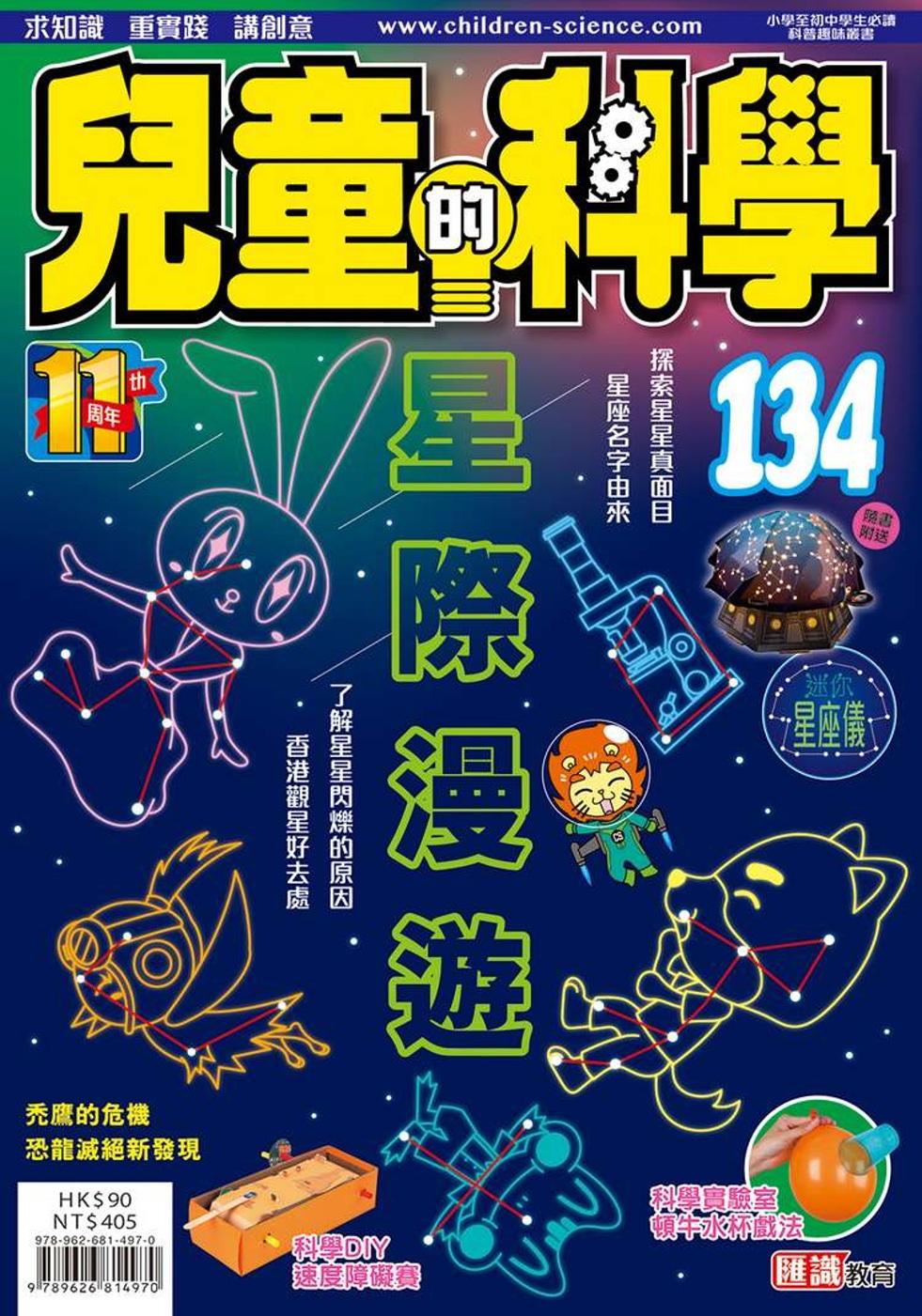 兒童的科學134之星際漫遊 (教材版)