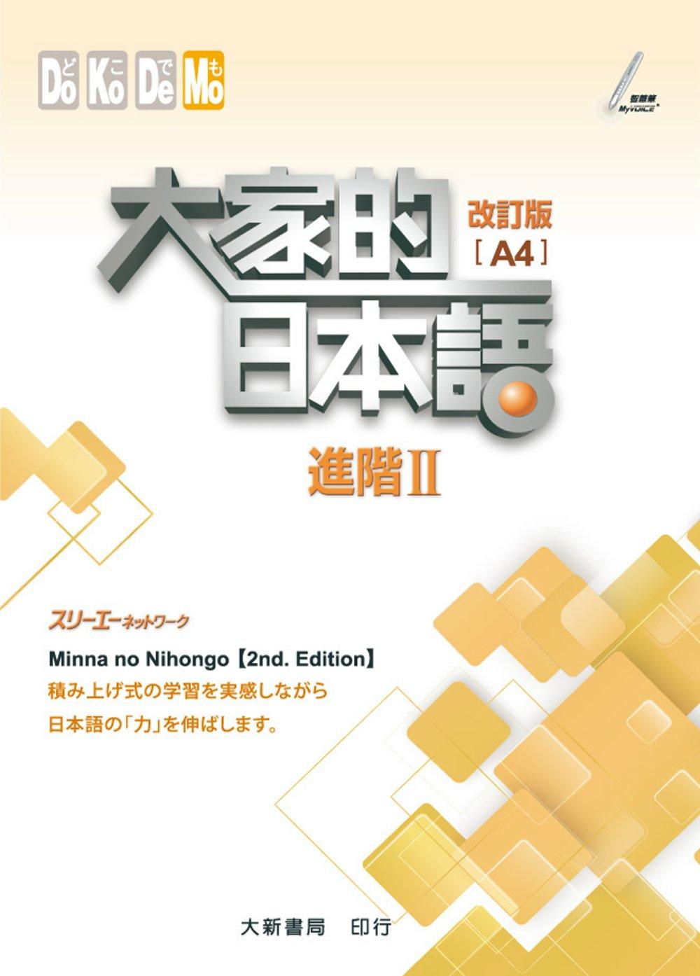 大家的日本語 進階Ⅱ(改訂版)(A4)(附各課會話・問題有聲CD1片)