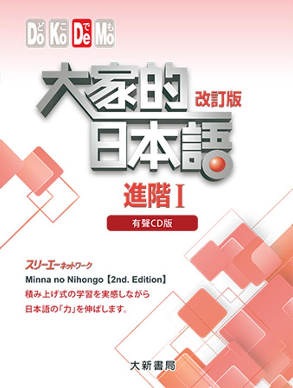 大家的日本語進階Ⅰ(改訂版):有聲CD版(4片裝、不附書)