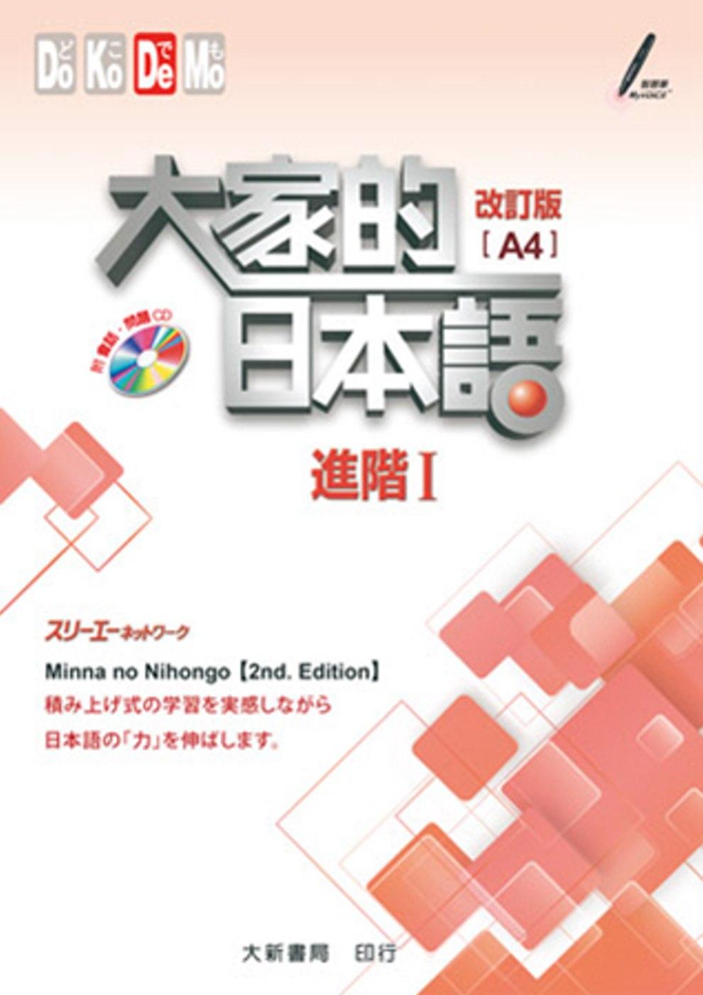 大家的日本語 進階Ⅰ(改訂版)(A4)(附各課會話・問題有聲CD1片)
