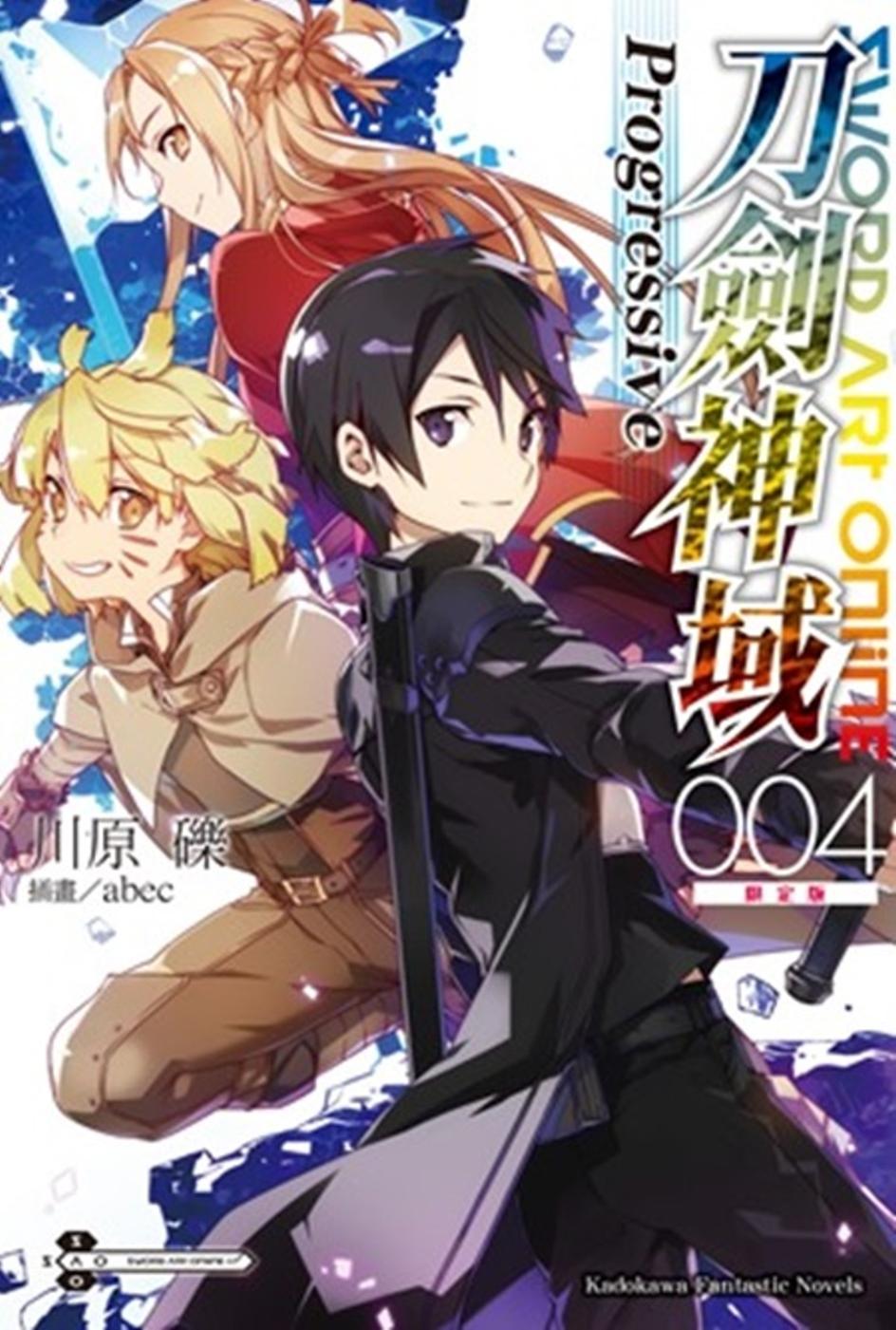 Sword Art Online刀劍神域 Progressive (4)(限定版)