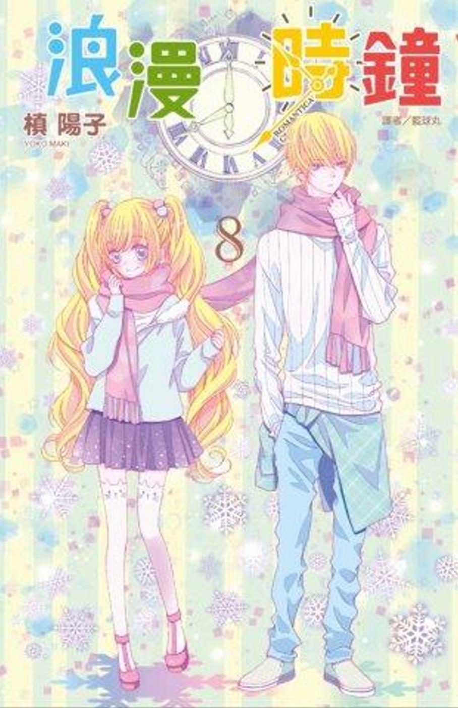 浪漫時鐘(8)