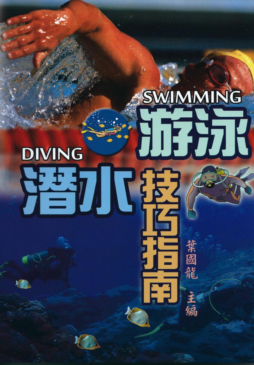 游泳潛水技巧指南