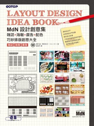 MdN設計創意集:雜誌+海報+廣告+配色巧妙排版創意大全