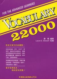 Vocabulary 22000(書+MP3)