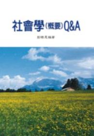 社會學(概要)Q&A