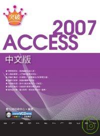 突破 Access 2007 中文版(附光碟)