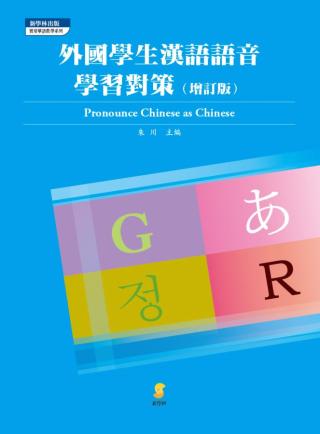 外國學生漢語語音學習對策(增訂本)