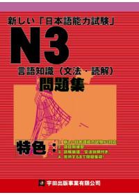 新□□日本語能力試驗N3言語知識(文法讀解)問題集
