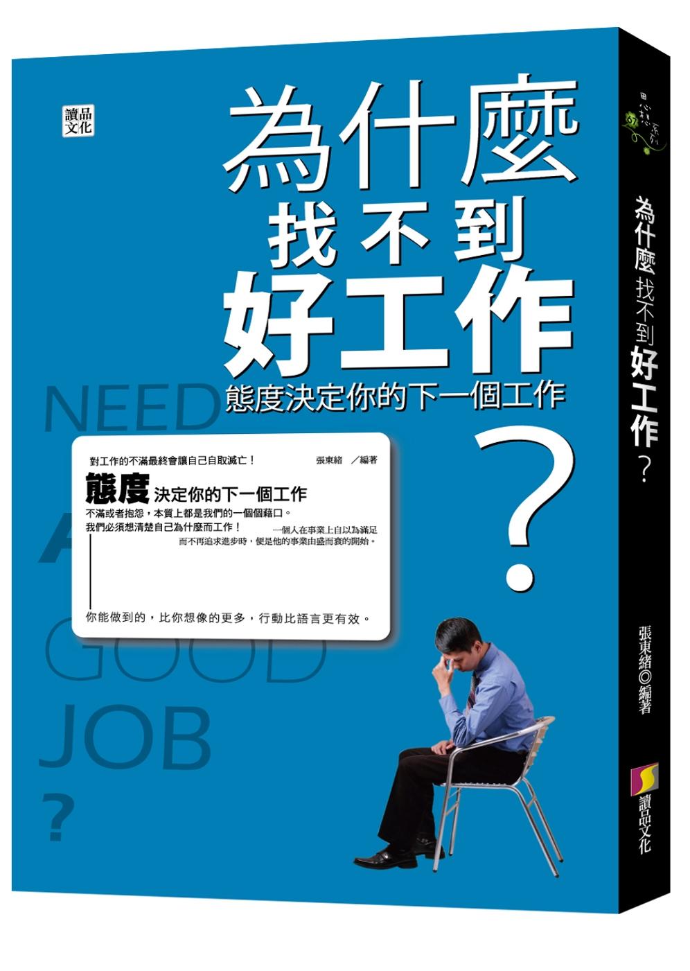 為什麼老找不到好工作?:態度決定你的下一個工作