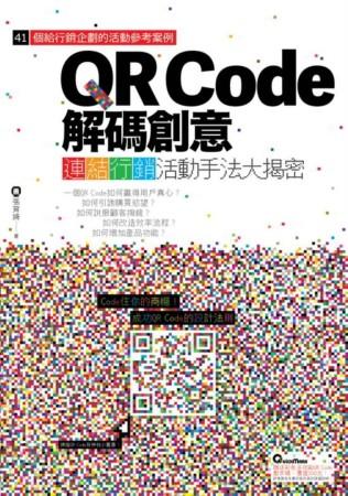 QR Code解碼創意:連結行銷活動手法大揭密