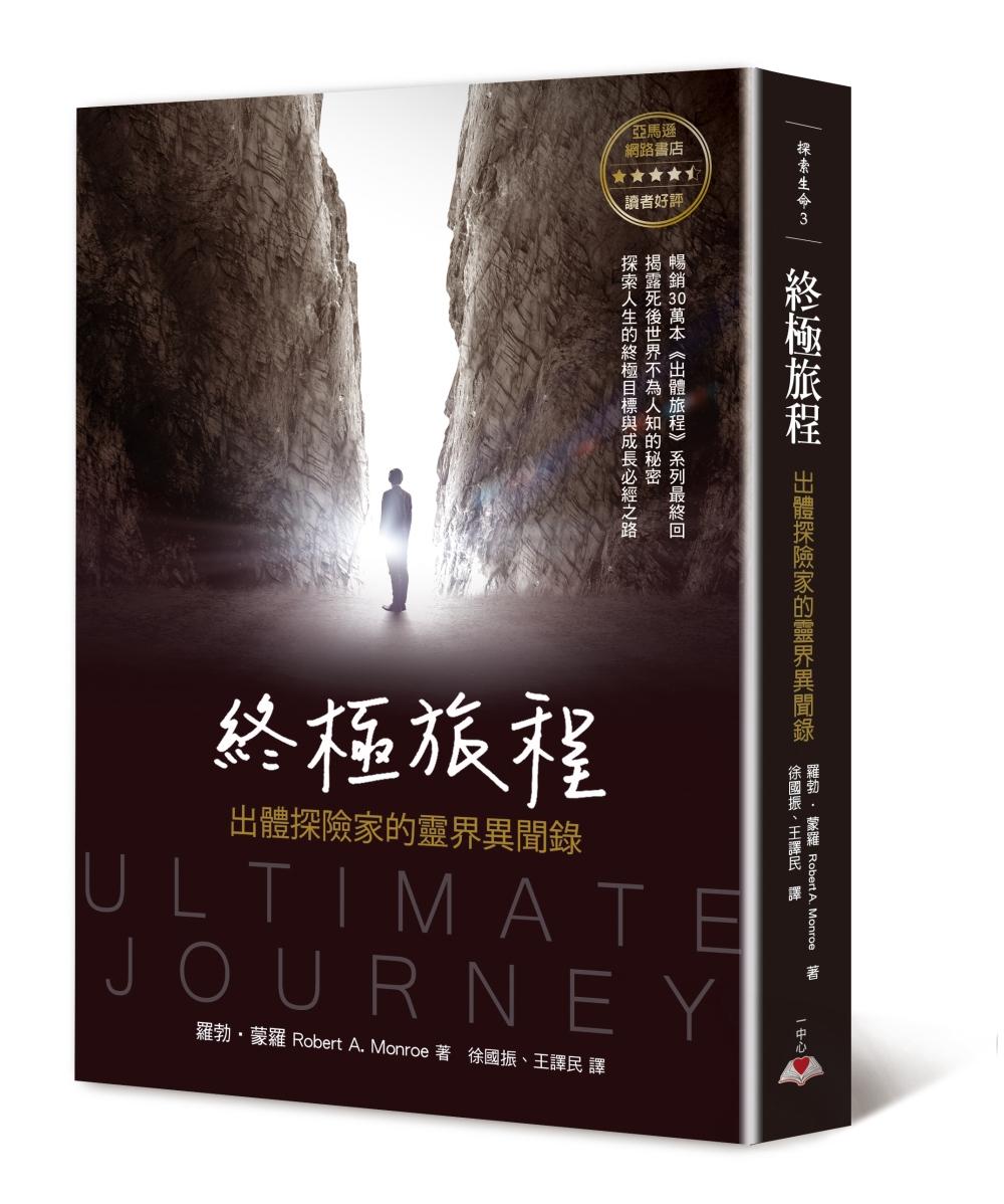 終極旅程:出體探險家的靈界異聞錄