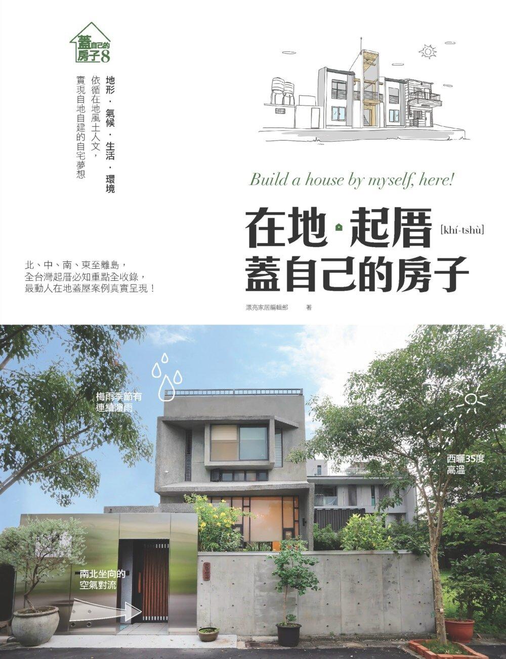 在地。起厝 蓋自己的房子:地形‧氣候‧生活‧環境 依循在地風土人文,實現自地自建的自宅夢想