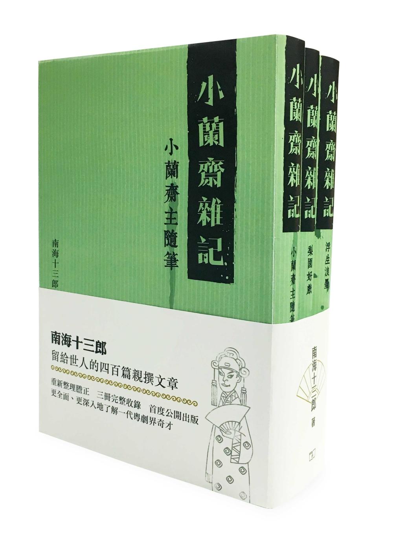 小蘭齋雜記(全三冊)