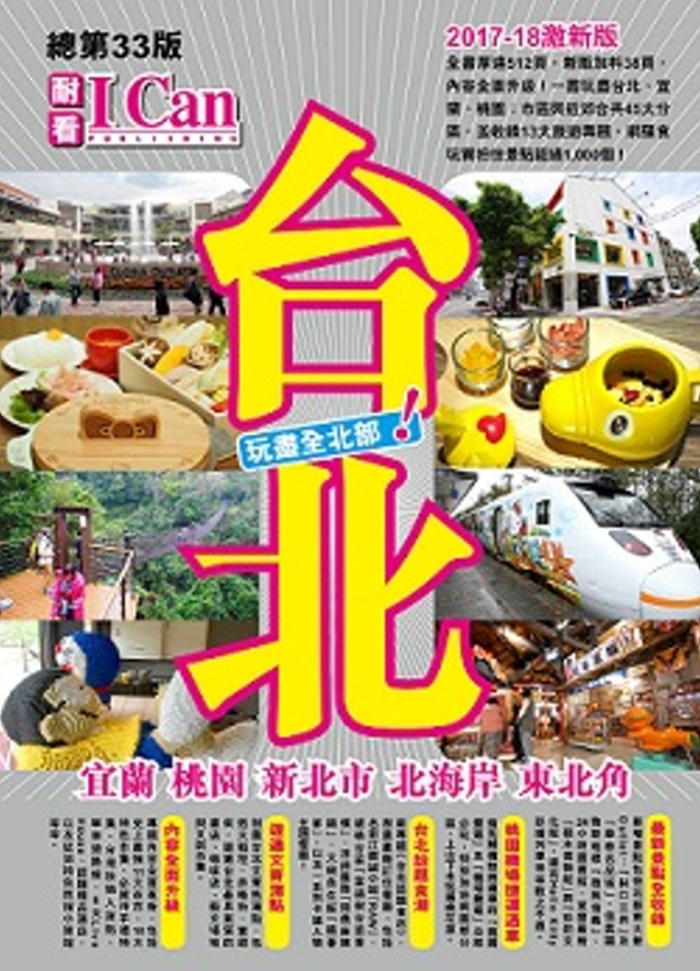 台北(2017-18):宜蘭 桃園 新北市 北海岸 東北角