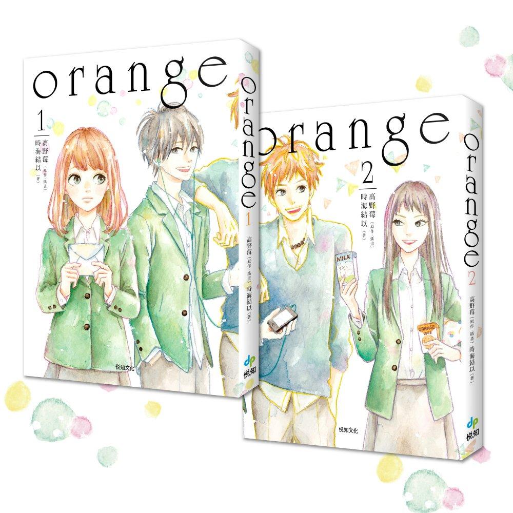 《小說 orange》第1+2集套書