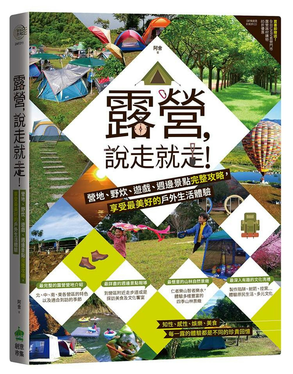 露營,說走就走!營地、野炊、遊戲、週邊景點完整攻略,享受最美好的戶外生活體驗