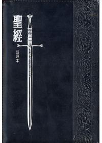 聖經:新譯本黑色皮面拉鍊拇指索引銀邊