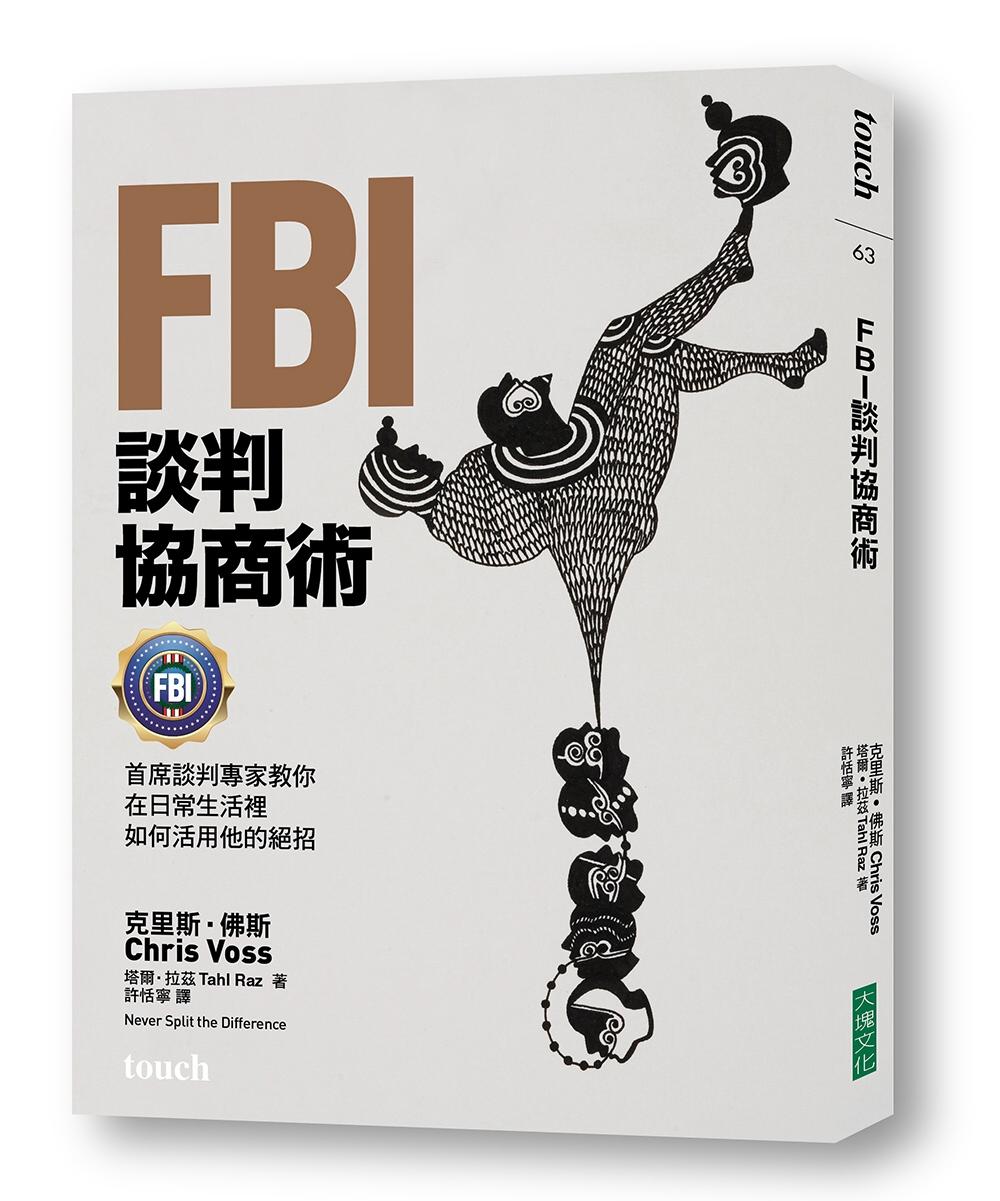 FBI談判協商術:首席談判專家教你在日常生活裡如何活用他的絕招