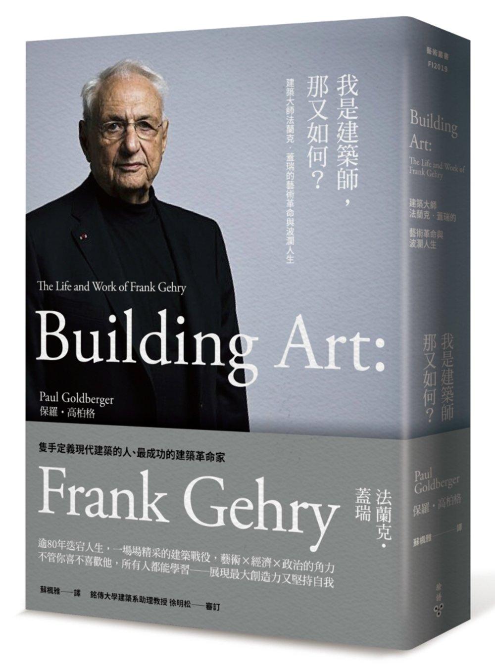 我是建築師,那又如何?:建築大師法蘭克‧蓋瑞的藝術革命與波瀾人生
