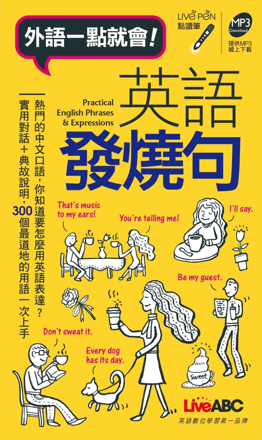 英語發燒句(口袋書) 點讀版