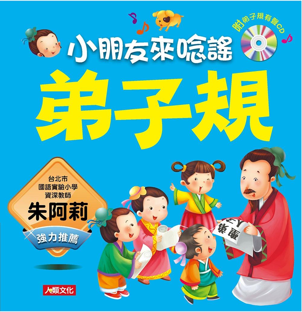 語文小百科:弟子規(新版)(附CD)