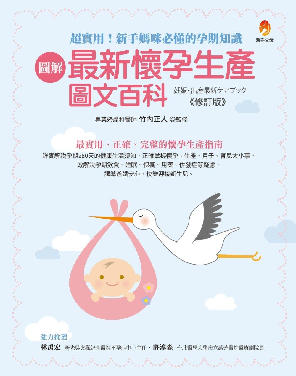 圖解最新懷孕生產圖文百科修訂版
