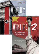 What If 套書