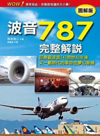 波音787完整解說【圖解版】