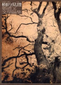 樹的見證--鄭清文文學論集