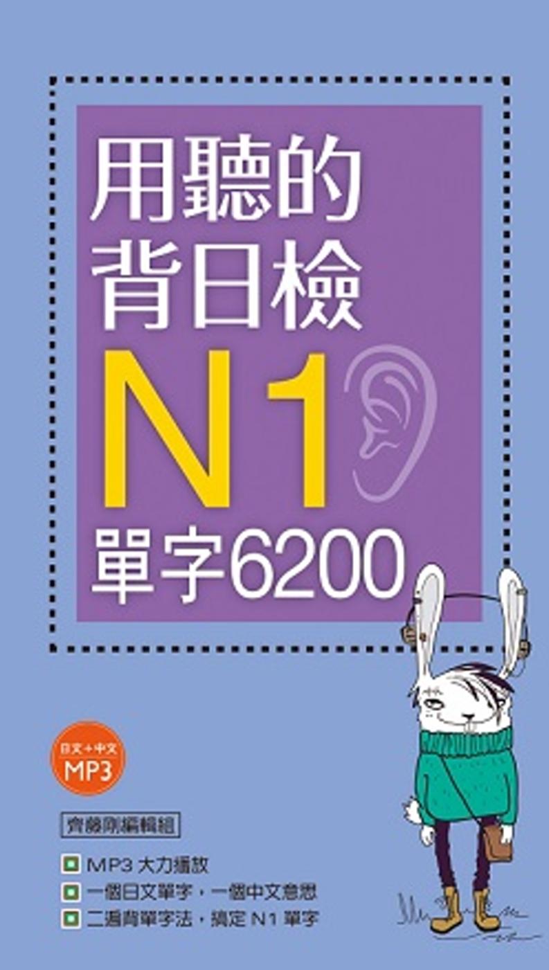 用聽的背日檢N1單字6200(長20K+日中朗讀MP3)