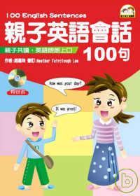 親子英語會話100句