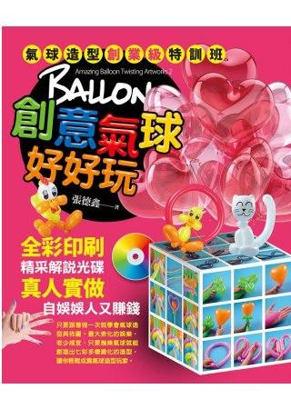 創意氣球好好玩:氣球造型創業級特訓班(附光碟)