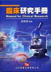 臨床研究手冊