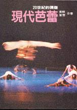 現代芭蕾-20世紀的彌撒