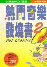 熱門音樂發燒書2-- VIVA GRAMMY