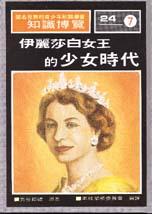 伊麗莎白女王的少女時代