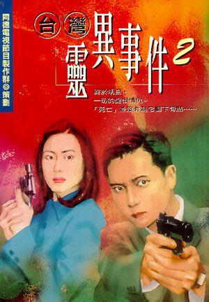 台灣靈異事件2